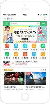 掌中游商城app案例1