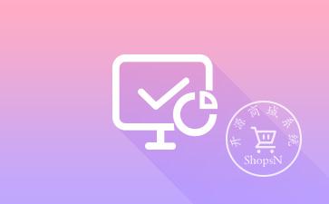 SEO外链优化电子商务网站建设_ShopsN网